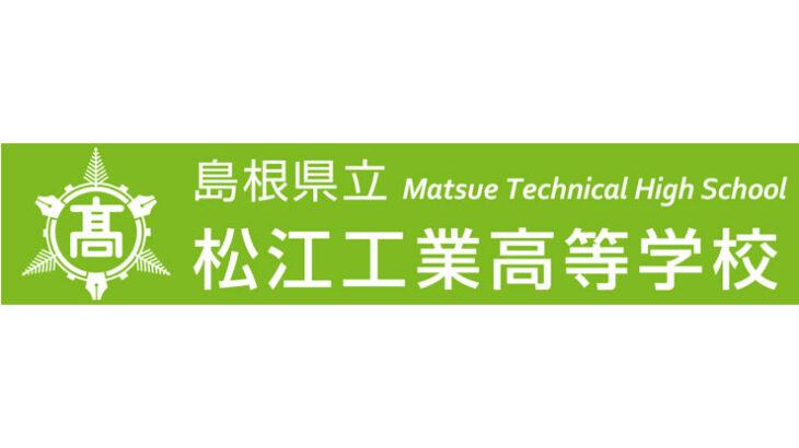 松江工業高等学校 偏差値